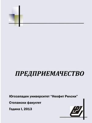 Списание Предприемачество