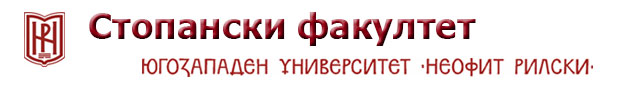 Стопански факултет - Югозападен университет Неофит Рилски